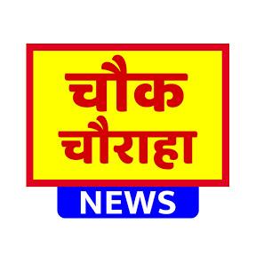 The ChowkChauraha News