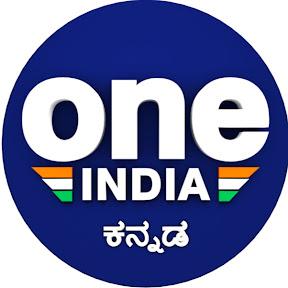 Oneindia Kannada   ಒನ್ಇಂಡಿಯಾ ಕನ್ನಡ