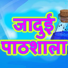 Jadui Pathshala