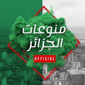 يوتيوب / الجزائر