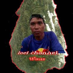 loei channel วิถีไทเลย