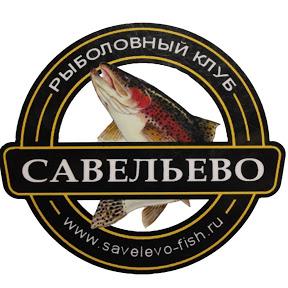 Рыболовный клуб Савельево.