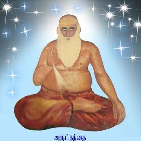 Velachery Mahan-Chidambara swamigal Vasi Yogam