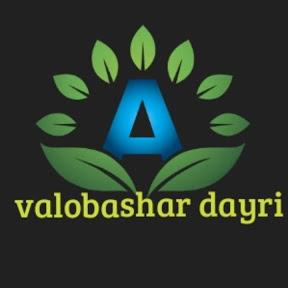 valobashar dayri