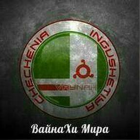 Вайнахи Чечня Ингушетия Deutschland