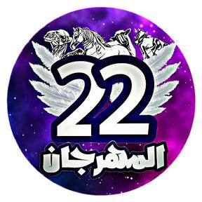 المهرجان 22