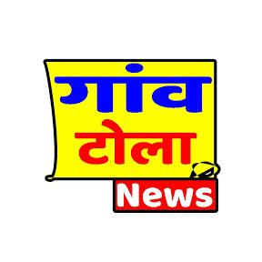 Gaun Tola news