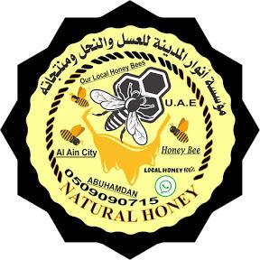 مناحل ابوحمدان.مؤسسة أنوار المدينة للعسل والنحل