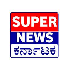 SUPER NEWS I ಕರ್ನಾಟಕ