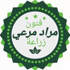 مراد مرعى و فنون زراعة