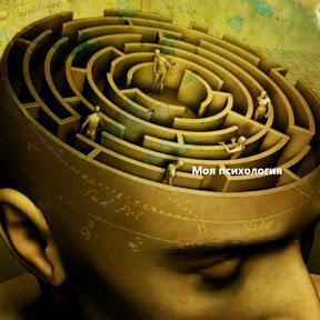 Моя Психология