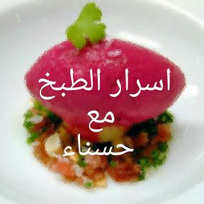 Chef hasnaa اسرار الطبخ مع حسناء