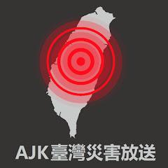 AJK臺灣災害放送頻道