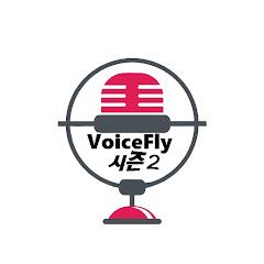 VoiceFly시즌2