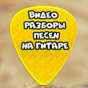 Уроки игры на гитаре | Видео разборы песен.