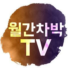 월간 차박 캠핑TV