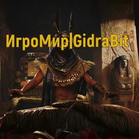 ИгроМир / Gidra Bit