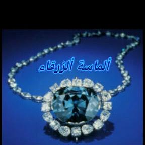الماسه الزرقاء L