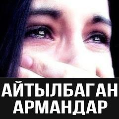 Айтылбаган Армандар