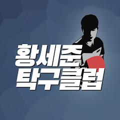 황세준 탁구클럽