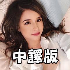 Pokimane 官方中譯版