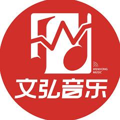 文弘音樂官方频道 WenHong Music Channle