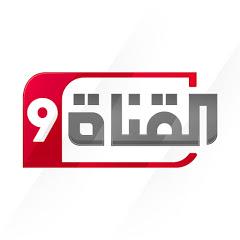 القناة التاسعة