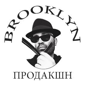 Опасная бритва - Brooklyn Продакшн