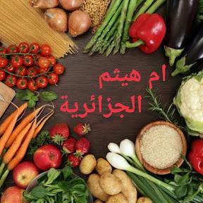 Samia Cuisine Dz ام هيثم الجزائرية