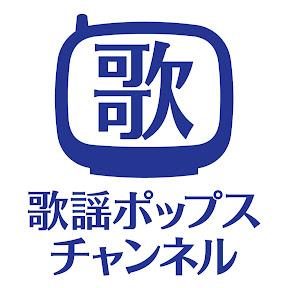 歌謡ポップスチャンネル