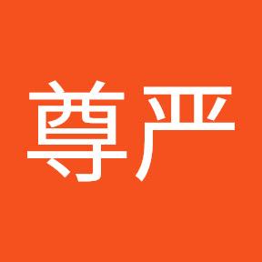 中国人的尊严