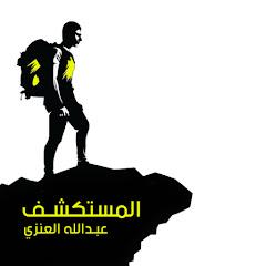 المستكشف عبدالله العنزي