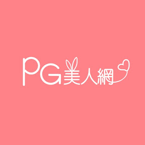 PG美人網