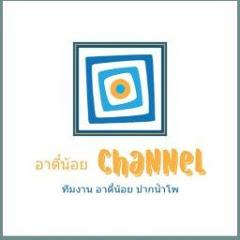 อาตี๋น้อย Channel