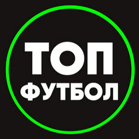 ТОП ФУТБОЛ