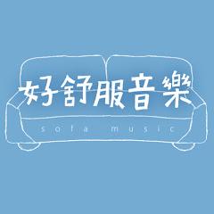 好舒服音樂