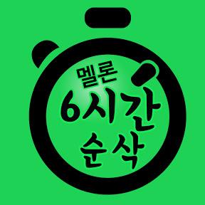 멜론6시간순삭