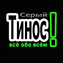 Серый Тинос