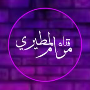 قناة مـرام المطيري