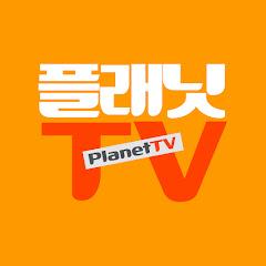 플래닛TV