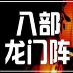 八部龙门阵 【官方频道 欢迎订阅】
