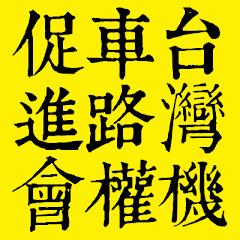 台灣機車路權促進會