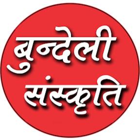 Culture of Bundelkhand बुन्देली संस्कृति