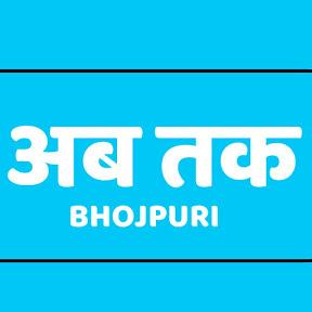 Hit Bhojpuri