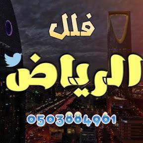 فلل الرياض Riyadh Villas