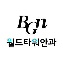 BGN월드타워안과