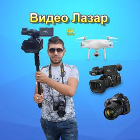 Видео Лазар