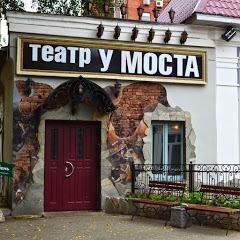 Театр У Моста