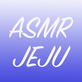 ASMR JEJU