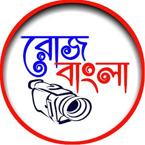 Roj Bangla